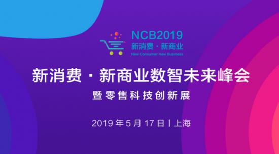NCB2019第二届新消费・新商业数智未来峰会举办在即