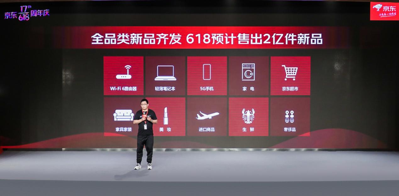 2亿件新品&1000条专供生产线 京东618主场地位再凸显