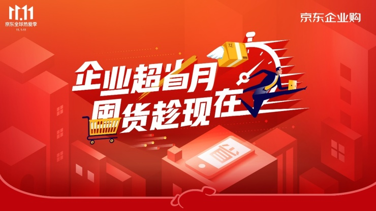 """京东11.11再次开启""""企业超省月""""专场 企业市场也需要匹配的""""营销节日"""""""