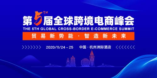 """""""潮起钱塘·数字丝路""""第五届全球跨境电商峰会将在杭州举办"""
