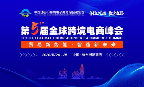 """""""潮起钱塘 数字丝路""""第五届全球跨境电商峰会在杭州召开"""