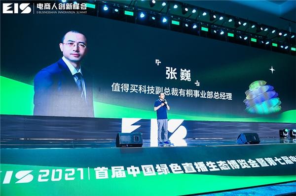 有桐科技受邀出席首届中国绿色直播生态博览会暨第七届电商人创新峰会