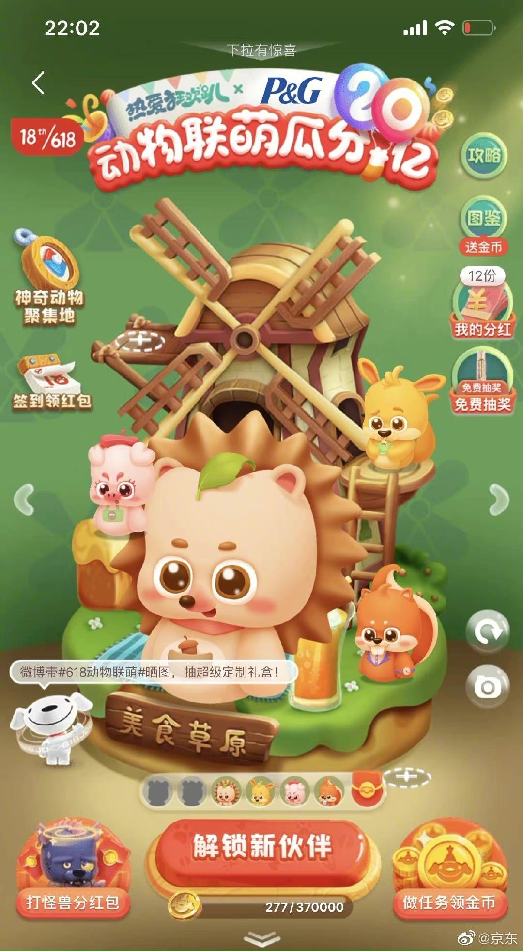 高自由度玩法DIY超萌小动物,来京东618动物联萌瓜分20亿现金