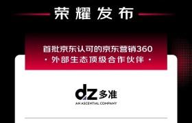 """多准上榜首批""""京东营销360超星合作伙伴""""名单,携手京东京牌代理合作再升级"""
