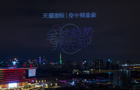 """广州夜空惊现巨型""""登机牌"""" 天猫国际联手李佳琦邀您登上最新流行趋势航班缩略图"""